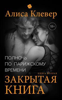 Алиса Клевер - Закрытая книга