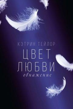 Кэтрин Тейлор - Обнажение (ЛП)