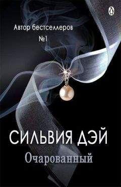 Сильвия Дэй - Очарованный (ЛП)
