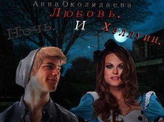 Анна Околиздаева - Ночь, любовь и Хэллоуин (СИ)