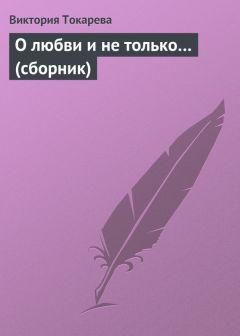 Виктория Токарева - О любви и не только… (сборник)
