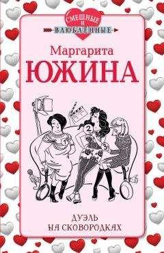 Маргарита Южина - Дуэль на сковородках
