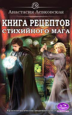 Настя Левковская - Книга рецептов стихийного мага