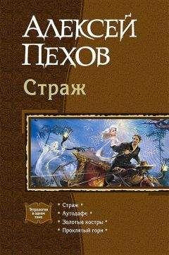 Алексей Пехов - Страж. Тетралогия