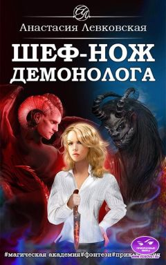 Настя Левковская - Шеф-нож демонолога