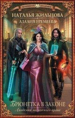 Наталья Жильцова - Академия магического права. Брюнетка в законе