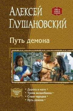 Алексей Глушановский - Путь демона. Тетралогия