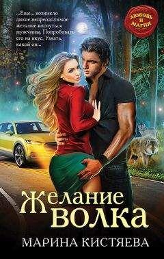 Марина Кистяева - Желание волка
