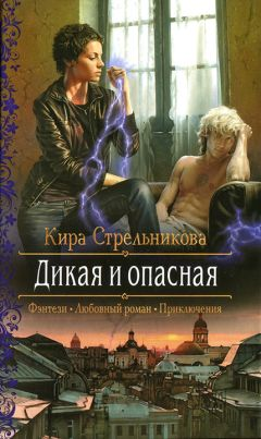 Кира Стрельникова - Дикая и опасная