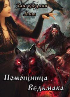 Анна Завгородняя - Помощница ведьмака. Книга 1 (СИ)