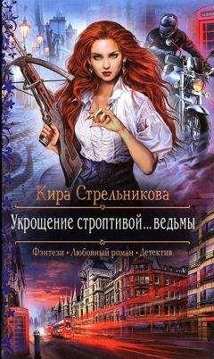 Кира Стрельникова - Укрощение строптивой... ведьмы