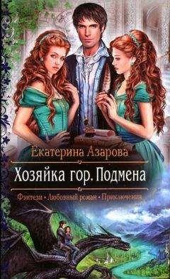 Екатерина Азарова - Подмена