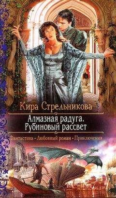 Кира Стрельникова - Алмазная радуга. Рубиновый рассвет