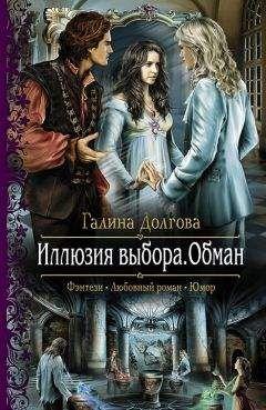 Галина Долгова - Обман