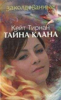 Кейт Тирнан - Тайна клана