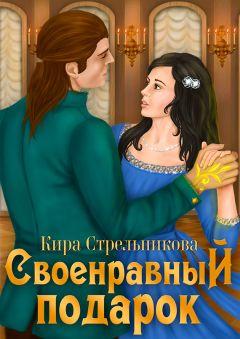Кира Стрельникова - Своенравный подарок