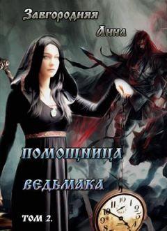 Анна Завгородняя - Помощница ведьмака. Книга 2. Путь Мрака (СИ)
