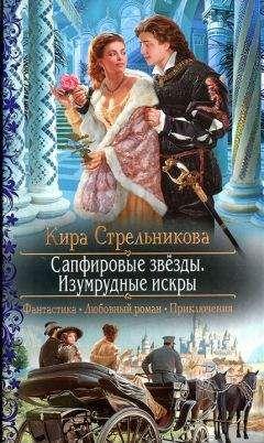 Кира Стрельникова - Сапфировые звёзды. Изумрудные искры