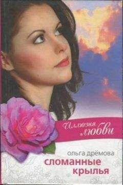 Ольга Дрёмова - Иллюзия любви. Сломанные крылья