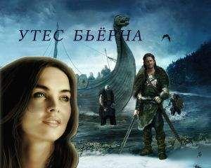 Анна Завгородняя - Утес Бьёрна (СИ)