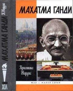Кристина Жордис - Махатма Ганди