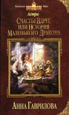 Анна Гаврилова - Счастье вдруг, или История маленького дракона