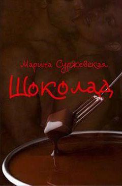 Марина Суржевская - Шоколад
