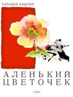 Татьяна Кашпур - Аленький цветочек