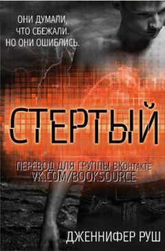Дженнифер Руш - Стертый (ЛП)