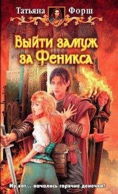 Татьяна Форш - Выйти замуж за Феникса