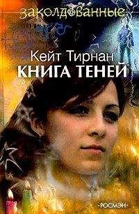 Кейт Тирнан - Книга теней