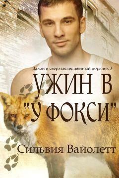 Сильвия Вайолетт - Ужин в «У Фокси»