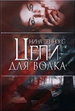 Нина Леннокс - Цепи для волка.