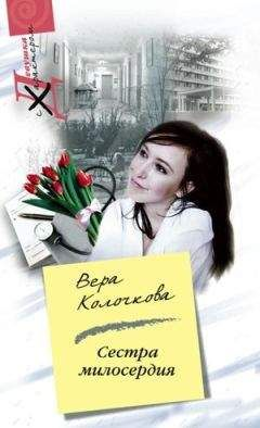 Вера Колочкова - Сестра милосердия