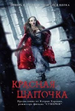 Сара Блэкли-Картрайт - Красная шапочка (последняя, неизданная глава)