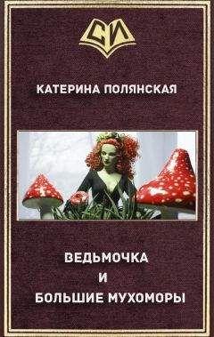 Катерина Полянская - Ведьмочка и большие мухоморы