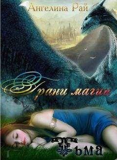 Ангелина Рай - Грани магии. Тьма (СИ)
