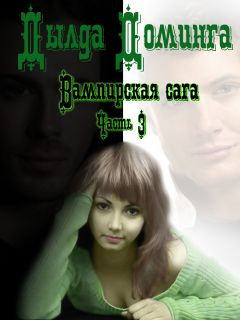 Дылда Доминга - Вампирская сага Часть 3