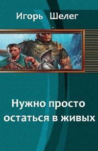 Игорь Шелег - Нужно просто остаться в живых