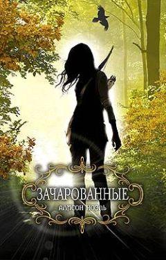 Алисон Ноэль - Зачарованные