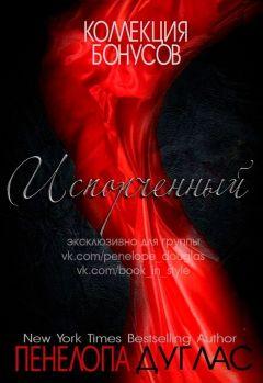 Пенелопа Дуглас - Бонусные материалы к книге