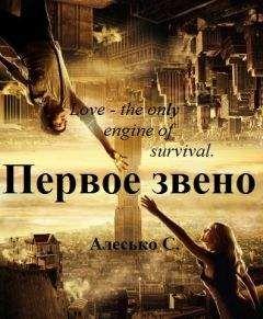 С. Алесько - Первое звено
