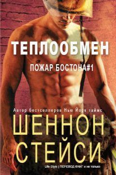 Шеннон Стейси - Теплообмен (ЛП)