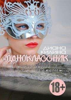 Диана Килина - #Одноклассник