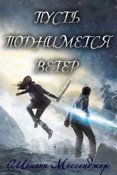 Шеннон Мессенджер - Пусть поднимется ветер (ЛП)