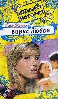 Елена Усачева - Вирус любви
