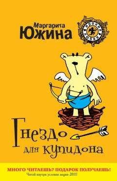 Маргарита Южина - Гнездо для купидона