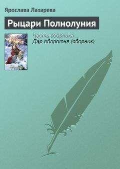 Ярослава Лазарева - Рыцари Полнолуния