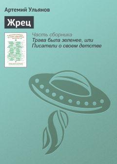 Артемий Ульянов - Жрец