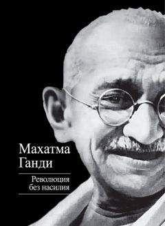 Мохандас (Мохандус) Карамчанд Ганди - Революция без насилия